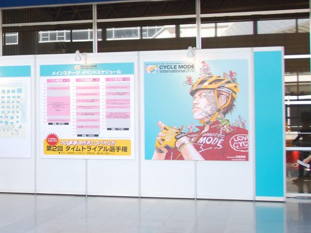イベントレポート:写真で見るサイクルモード2010(2)