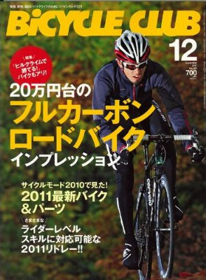 BiCYCLE CLUB 2010年 12月号