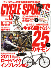CYCLE SPORTS 2010年 12月号