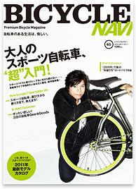 BICYCLE NAVI 2011年1月号(Vol.46)