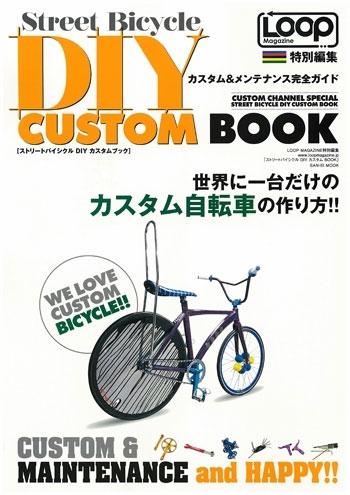 ストリートバイシクル DIY CUSTOM BOOK