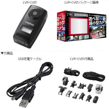 ロジテック スポーツ向け超小型軽量のデジタルビデオカメラ発売
