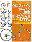 スポーツサイクルカタログ2011