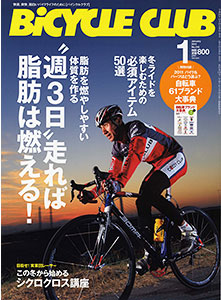 BiCYCLE CLUB 2011年 1月号