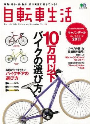 自転車生活 30