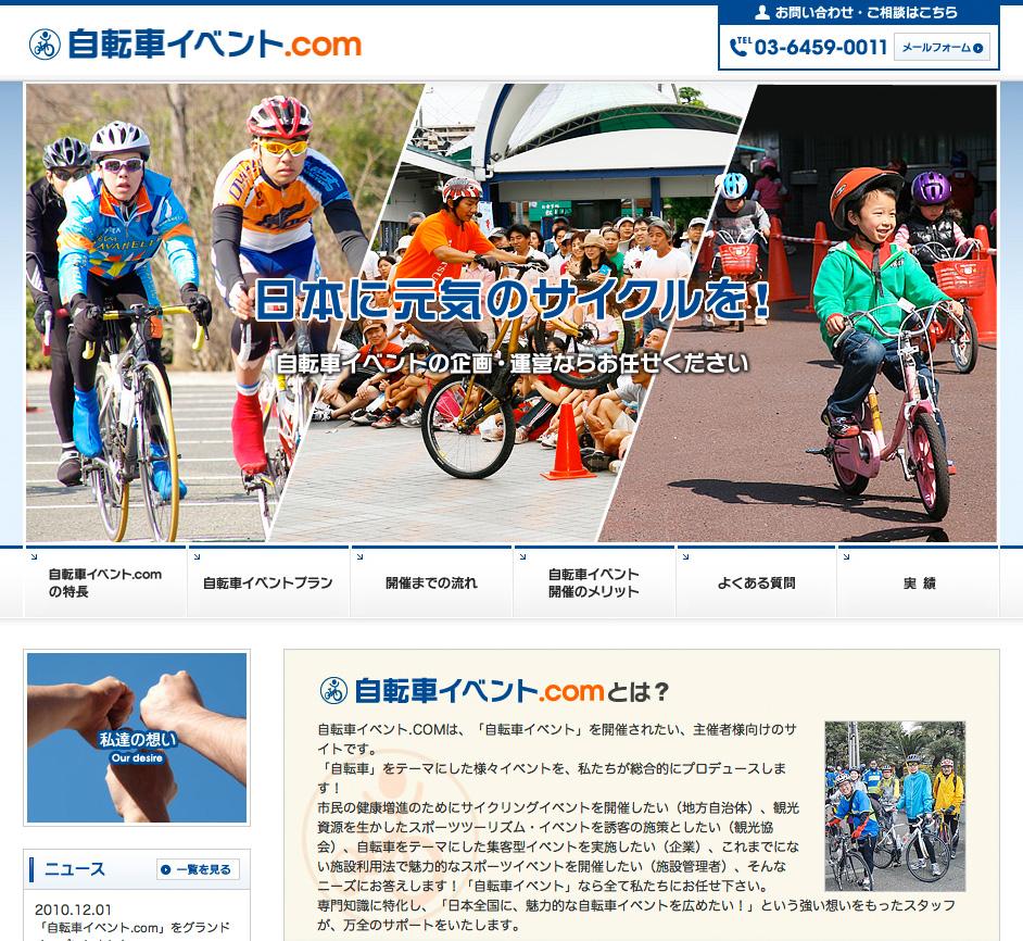 自転車イベント.com グランドオープン