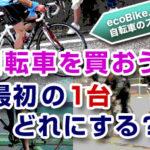 ecoBike.jp的自転車のススメ「自転車を買おう!最初の1台どれにする?」