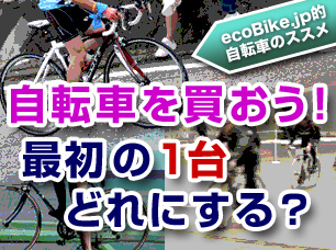 自転車を買おう!最初の1台どれにする?(1)- ecoBike.jp的自転車のススメ
