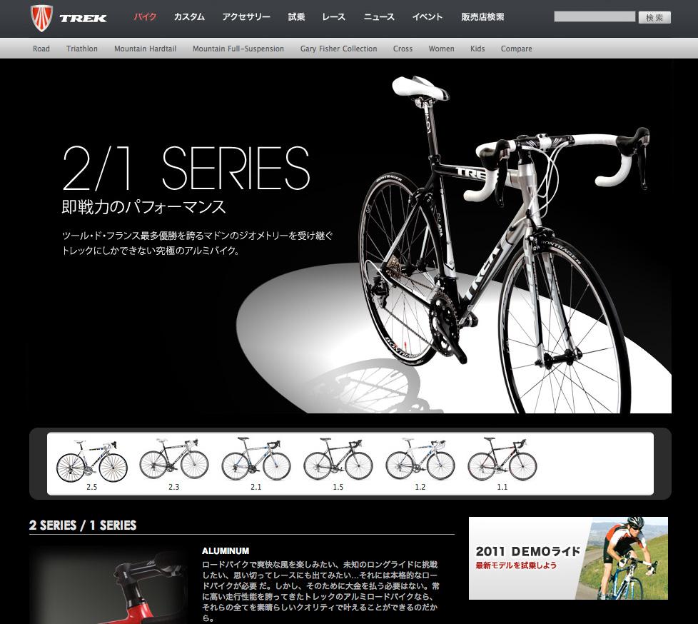 トレック アルミバイクの2/1 SERIES スペシャルサイトを公開