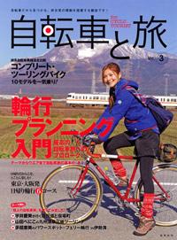 自転車と旅 Vol.3
