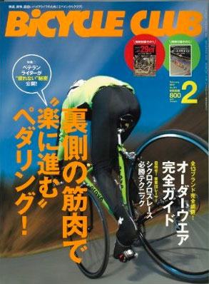 BiCYCLE CLUB 2011年 02月号
