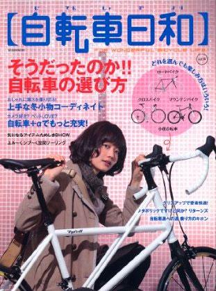 自転車日和 Vol.19