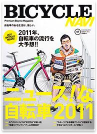 BICYCLE NAVI(バイシクルナビ) Vol.47
