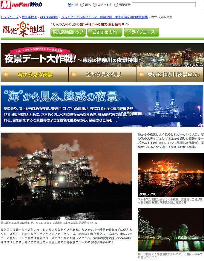 インクリメントP 東京と神奈川の夜景特集を公開