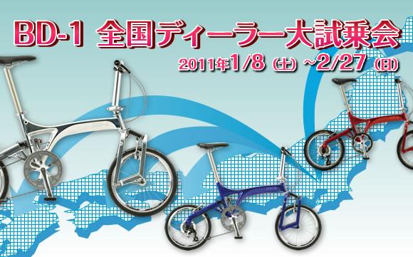ミズタニ自転車 BD-1全国ディーラー大試乗会開催