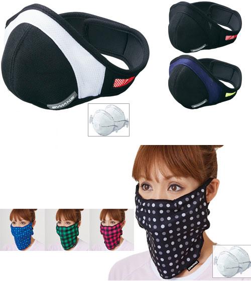 SWANS  2タイプのスポーツマスク新発売