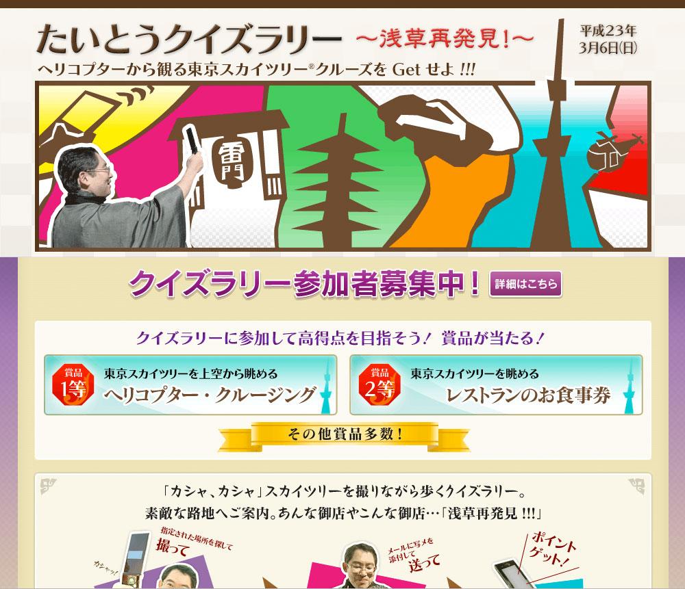 東京商工会議所 スカイツリー撮るクイズラリー開催