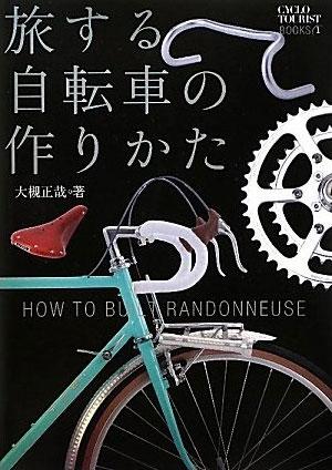 旅する自転車の作りかた