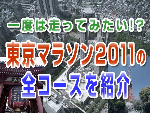 東京マラソン2011のコース紹介