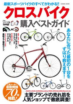 クロスバイク購入ベストガイド