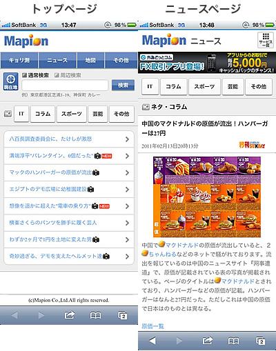 マピオン 主要ページをスマートフォン向けに最適化