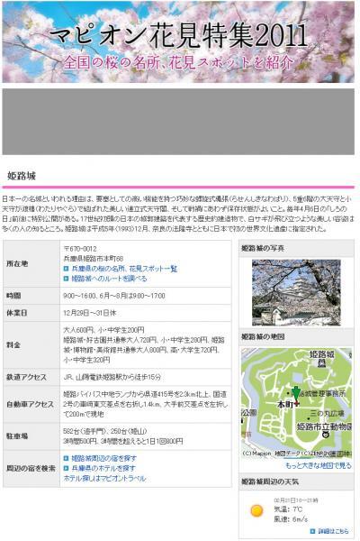マピオン 花見特集2011をリリース