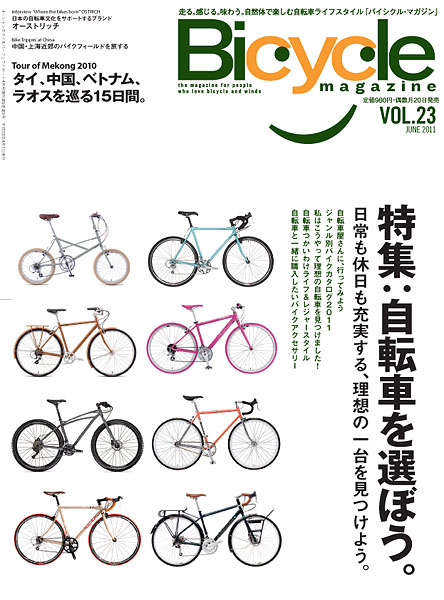 Bicycle Magazine Vol.23