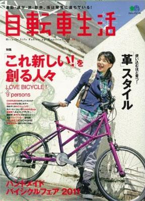 自転車生活 31