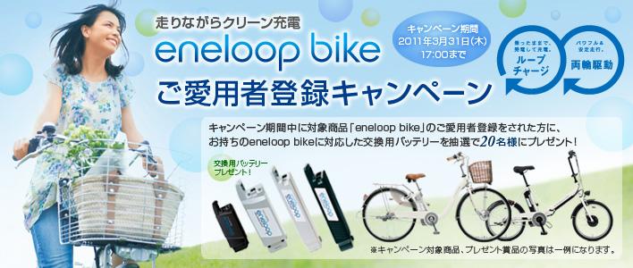 SANYO eneloop bike ご愛用者登録キャンペーン実施中