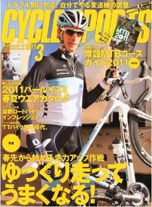 CYCLE SPORTS 2011年 03月号