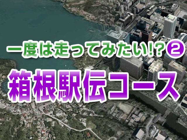 箱根駅伝往路コース紹介