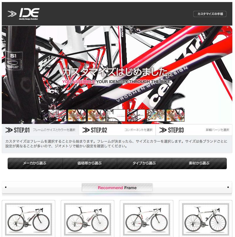 IDE ロードバイク販売の『カスタマイズバイク』を本格オープン