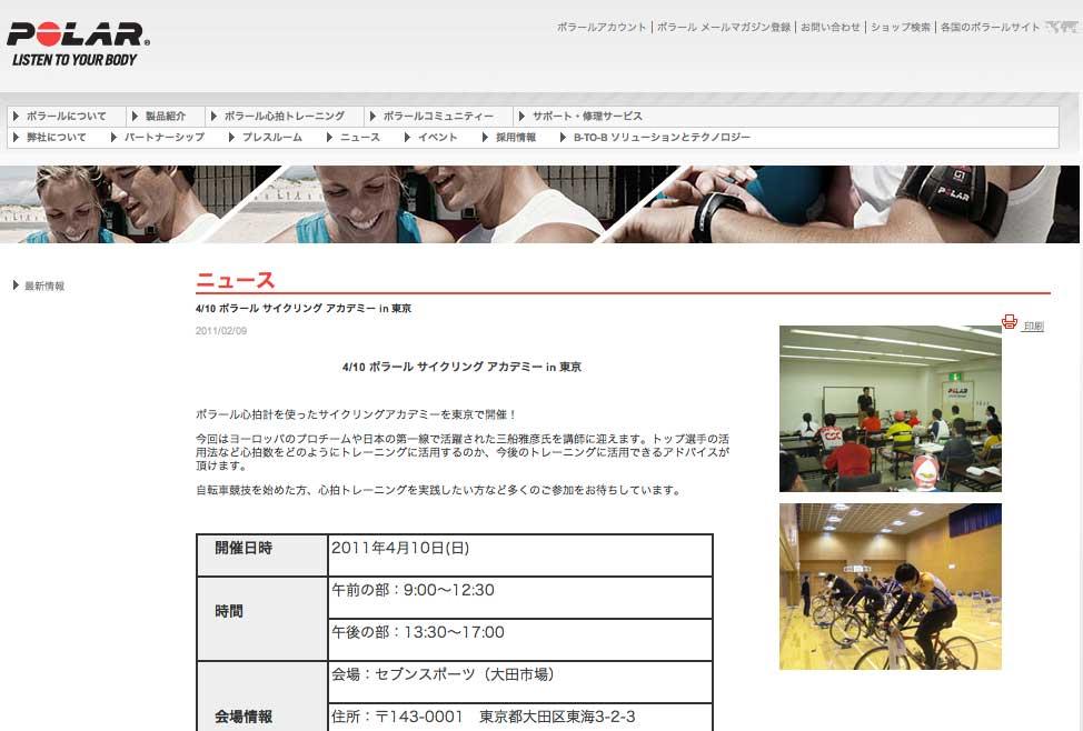 ポラール サイクリングアカデミーを東京で開催
