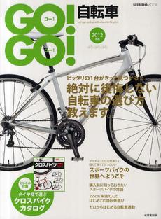 GO!GO!自転車 2012年版