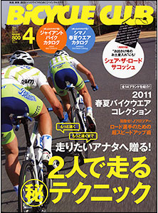 BiCYCLE CLUB 2011年 04月号