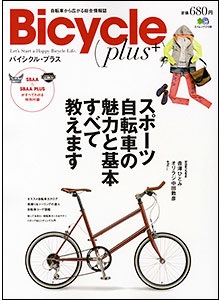 Bicycle Plus