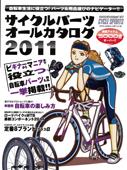 サイクルパーツオールカタログ2011