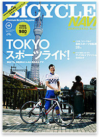 BICYCLE NAVI 2011年 05月号