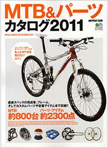 MTB&パーツカタログ 2011