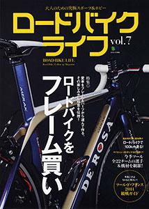 ロードバイクライフ Vol.7