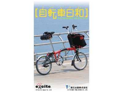 Androidアプリ「【自転車日和】」を配信