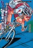 ロード乗りこなすならもっと業界一の自転車バカに訊け!