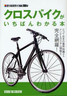 クロスバイクがいちばんわかる本