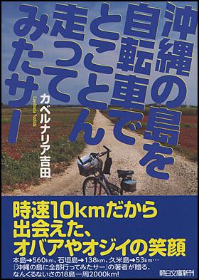 沖縄の島を自転車でとことん走ってみたサー
