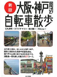 新版 大阪・神戸周辺自転車散歩