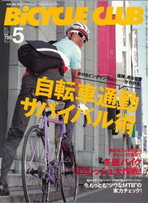BiCYCLE CLUB 2011年 05月号