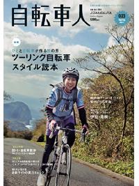 自転車人 23