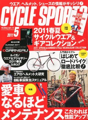 CYCLE SPORTS 2011年 05月号