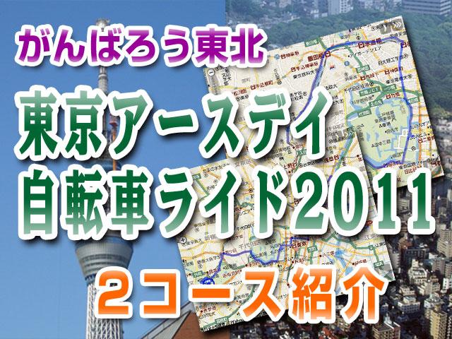 がんばろう東北! 東京アースデイ自転車ライド 2コース紹介