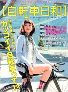 自転車日和 Vol.20